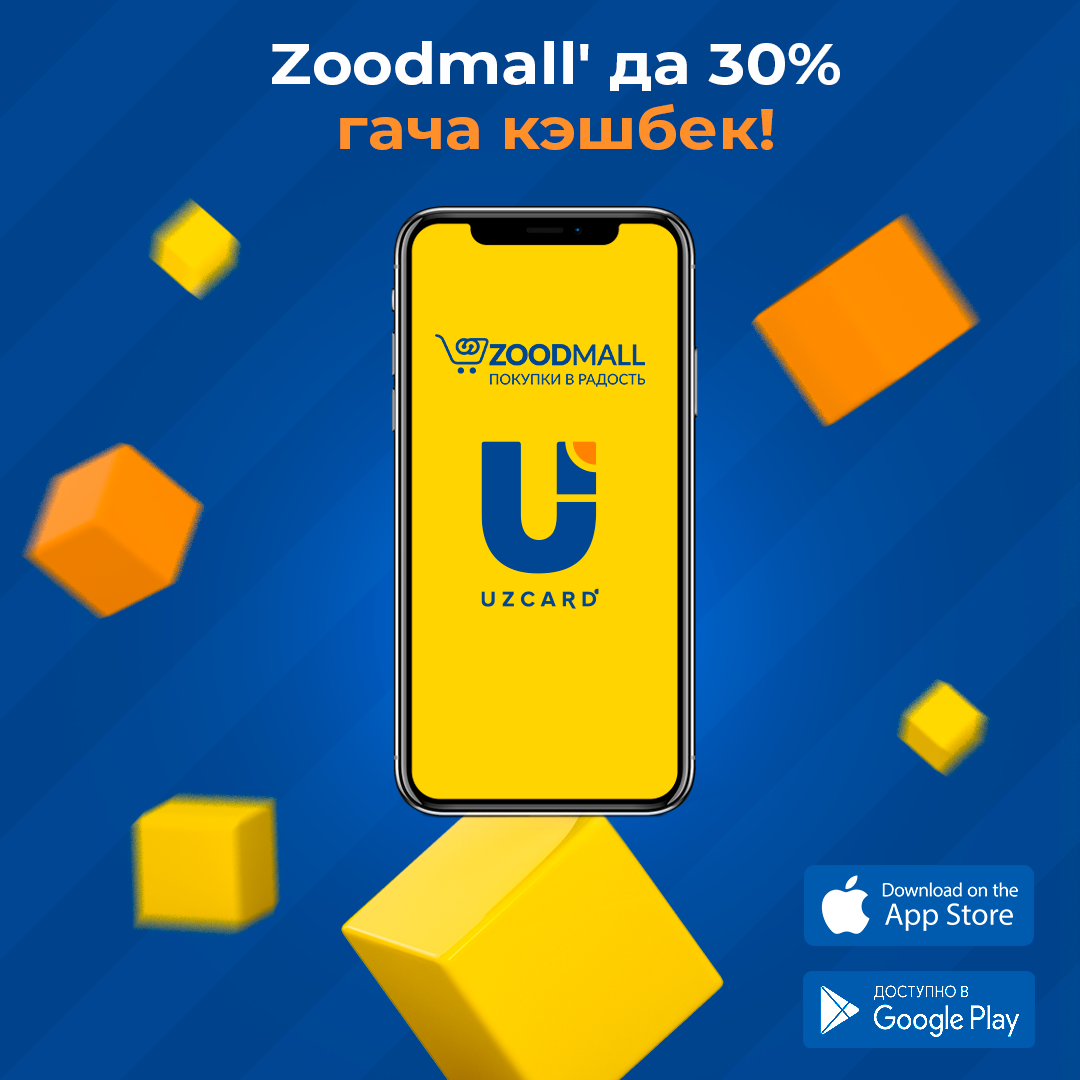 Zoodmall' да 30% гача кэшбек!