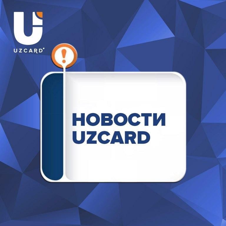 ПС «UZCARD» переходит на новые принципы введения бизнеса